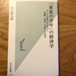 『ジェンダー平等とPTA【おすすめ本01】「家族の幸せ」の経済学』の画像