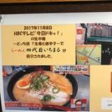 『【札幌ランチ ラーメン食べ歩きvol.18】提供まで8分。札幌市西区「4代目いちまる 宮の沢店」』の画像