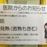 『コロナに関するお知らせ【ふかさわ歯科クリニック】』の画像