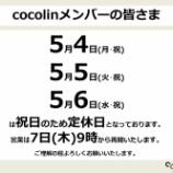 『【cocolinゴールデンウィーク休業日について 】』の画像