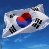 『【韓国】韓国投資公社、米大麻会社に国の財政20億円を投資して半分以下に😱』の画像