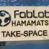『何か作っちゃうぞー!ってな人が集うFab施設「Fablab浜松(TakeSpace)」に行ってきた!』の画像