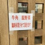 『牛角浜松有玉店が3/28から4/5まで臨時休業、3/29は店舗清掃のため』の画像