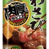 『【新商品】ジャパンフリトレーからわさび、七味唐辛子を使ったピリ辛スナックが続々登場!』の画像