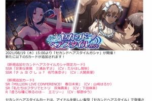 【ミリシタ】本日15時から『セカンドヘアスタイルガシャ』開催!あずささん、美奈子、未来、真美、エミリーのカードが登場!