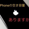 iPhone本体の容量に空きはありますか?