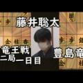 藤井聡太三冠はWドリンクでスパート 竜王戦第2局2日目・午後のおやつ