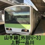 『山手線 車窓[外回り・3]上野→品川』の画像