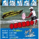 『【つりぐの岡林 ペア鮎友釣り大会】エントリ完了!!』の画像