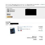 『New ニンテンドー3DS LLをAmazonで注文した。』の画像