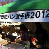 『戸田収穫祭での戸田市パン選手権 11時に完売』の画像