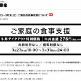 『吉野家が家庭の食卓支援として牛丼並盛テイクアウトを300円で提供中!でも夜は持ち帰り中止してた!』の画像