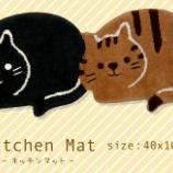 『料理が楽しくなる♪キッチン猫グッズ 1/2』の画像