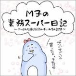 『M子の業務スーパー日記〜ぶっとんだ商品とその使いみちの記録〜』の画像