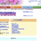 『戸田市長選挙の選び方(第一回)誰に顔が向いているのか #todacity』の画像