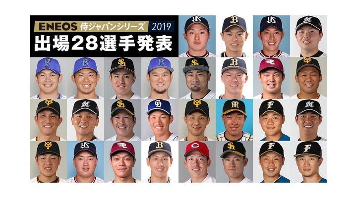 侍ジャパン、3月強化試合メンバー発表!巨人からは小林、田口、吉川尚、岡本が選出!