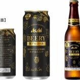 『【コラム】微アルコール人気、価格競争にならないといいけど…』の画像