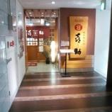 『「牛タン 喜助 駅前中央店」 アクセス、営業時間』の画像