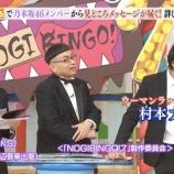 『【乃木坂46】『トラウマ回にしてやったぜ。。』ウーマン村本 次回NOGIBINGO!7に登場!!』の画像