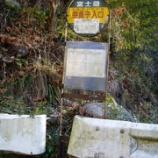 『2013/1/13奈良子入口から宮路(地)山、セーメーバン、サクラ沢峠、金山』の画像