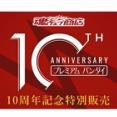 09月19日12時/18時より【先着販売】開始です!【第3弾】プレミアムバンダイ10周年記念特別販売