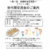『20191026 桔梗町会「回覧」です』の画像