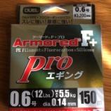 『強風対策にデュエル アーマードF +Pro エギング 0.6号を買ってみました』の画像