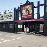 『今日のお昼ご飯 いきなりステーキ 愛知大口店』の画像