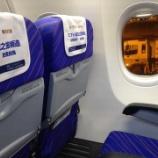 『中国南方航空 エコノミークラス 搭乗記[仁川→鄭洲]』の画像