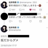 『【乃木坂46】松井玲奈 坂道ファンに『坂だからダメ』・・・』の画像