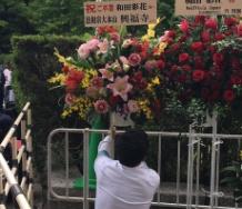 『【アンジュルム】和田彩花卒コン武道館に興福寺から花が届く』の画像