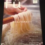 『【登場】月刊「fu」』の画像