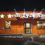 『「ステーキガスト 東仙台店」 アクセス・営業時間』の画像