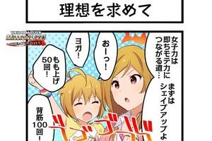 【ミリシタ】シアターデイズ公式ツイッターにて百瀬莉緒、高槻やよいの4コマが公開中!