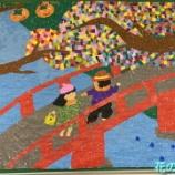 『花の季苑/貼り絵(紅葉)』の画像