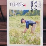 『雑誌「TURNS」に取り上げて頂きました。』の画像