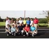 『MA会ゴルフコンペ』の画像