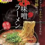 『味噌の新作「赤味噌ラーメン」が楽しみ!』の画像
