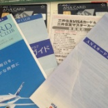 『ANA VISAカード申込』の画像