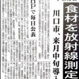 『戸田市のお隣り・川口市で来月より毎日給食食材の放射線測定が実施されるそうです』の画像