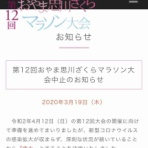 ハナぽんのランニング日記Ⅱ