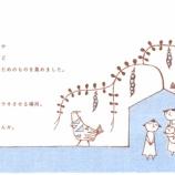 『親子の紫外線アイテム♪』の画像