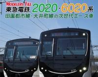 『月刊とれいん No.520 2018年4月号』の画像