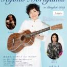 【催】 久々の日本人歌手コンサート 『森山良子コンサートインバンコク』
