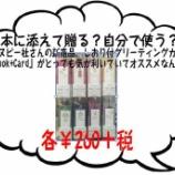 『本の贈り物に!お返しに!!しおり+グリーティングカード「Book+Card」がイイネっ!』の画像
