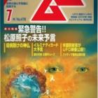 『6月15日放送「ナツキ君とK所長との宇宙から、アマビエ、UFOの話題ほか気ままにご紹介」』の画像