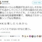 台風19号で「NHKは壊したらだめ」「NHKは国民を守ってくれる」というツイートが大拡散