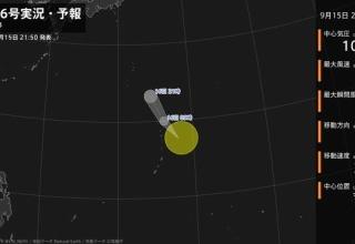 台風16号(ペイパー)が発生しました