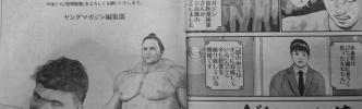 喧嘩稼業80話(前編) 木多康昭原稿を落として減ページ