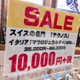 『【1万円均一】再入荷!どとっと補充されました!【セ-ル】』の画像